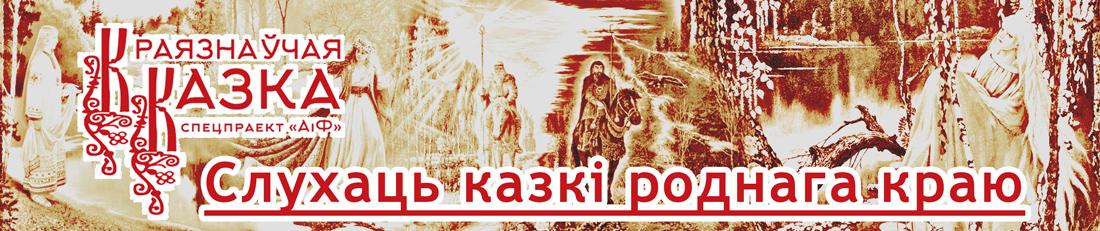 kazka-banner