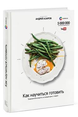 azarov-03