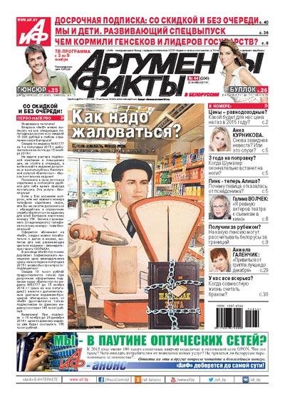 № 44 от 28 октября 2014 года