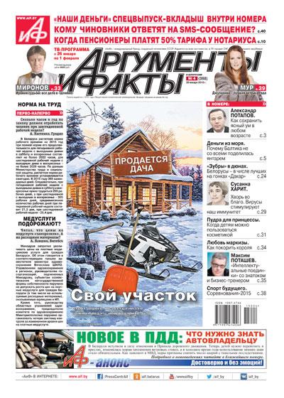 № 4 от 20 января 2015 года