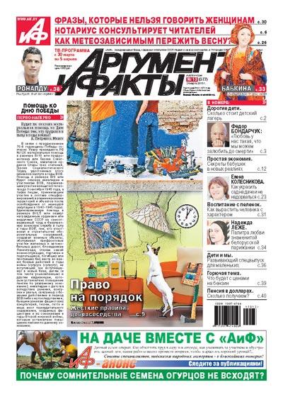 № 13 от 24 марта 2015 года