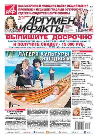 № 21 от 19 мая 2015 года