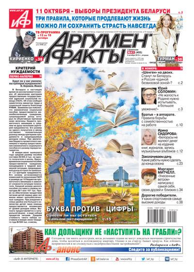 № 41 от 6 октября 2015 года