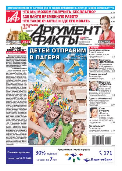 № 22 от 31 мая 2016 года