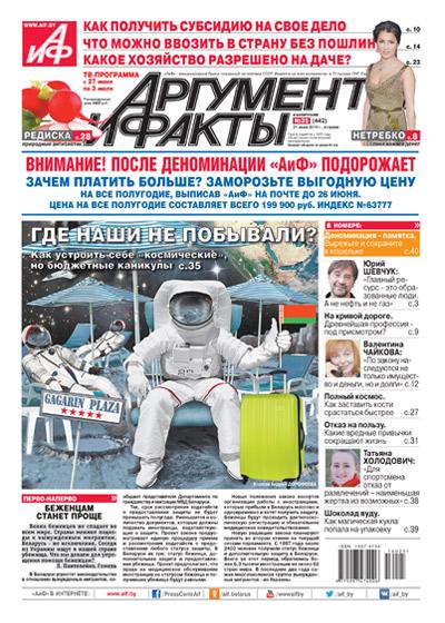 № 25 от 21 июня 2016 года