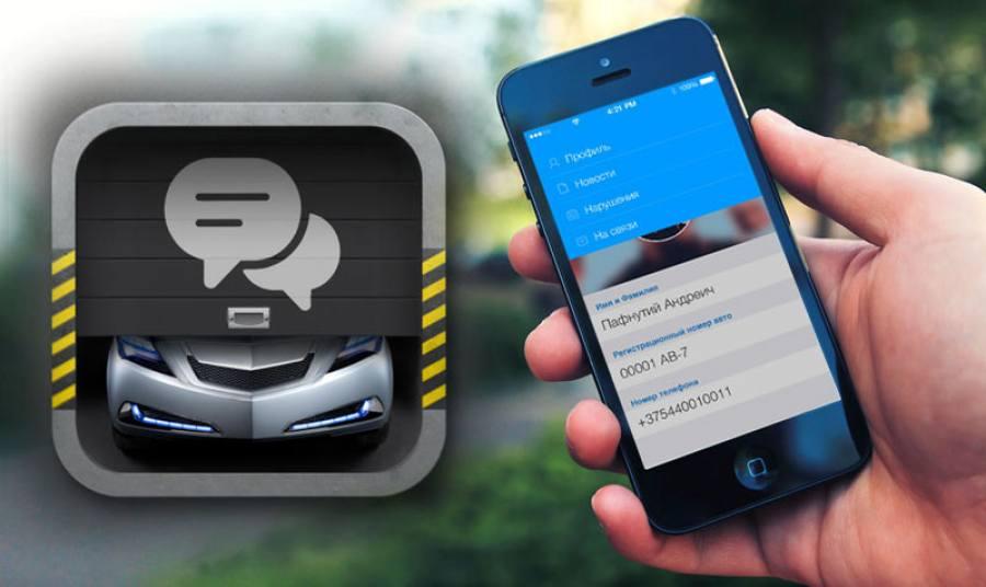 Водитель онлайн. В Беларуси появится приложение для автолюбителей