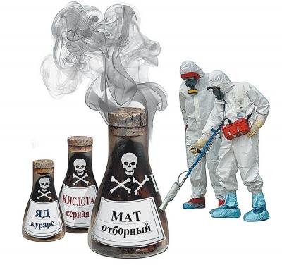 Мат может стать причиной болезни