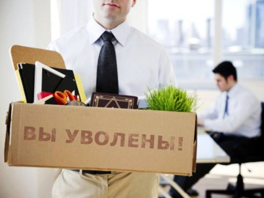 За что могут уволить руководителя предприятия